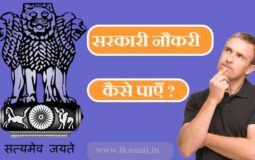 सरकारी नौकरी कैसे पाएँ? How to Get a Government Job in India.