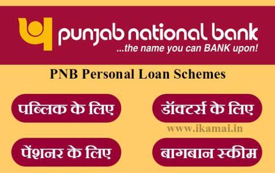 पंजाब नेशनल बैंक से लोन कैसे लें। PNB Personal Loan Schemes in Hindi.