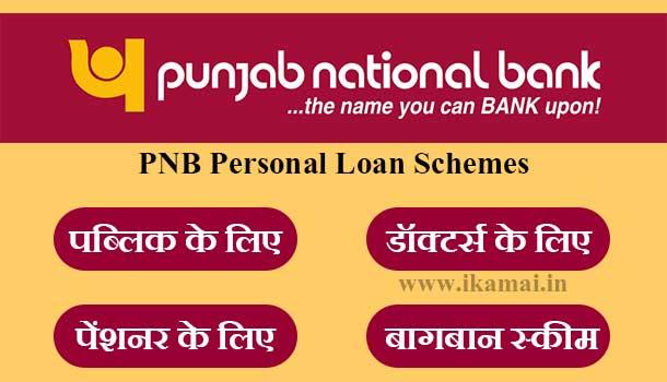 PNB Personal Loan Schemes