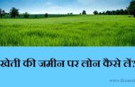खेती की जमीन पर लोन कैसे लें। पात्रता, शुल्क, डॉक्यूमेंट सहित जानकारी।