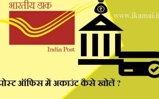 पोस्ट ऑफिस में अकाउंट कैसे खोलें। Process to Open Post office Account.